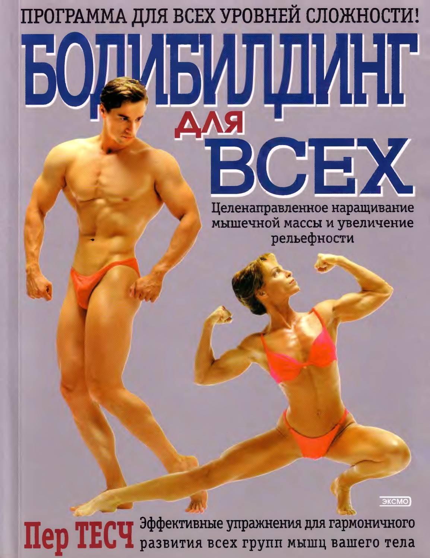 Книги по бодибилдингу и фитнесу скачать бесплатно